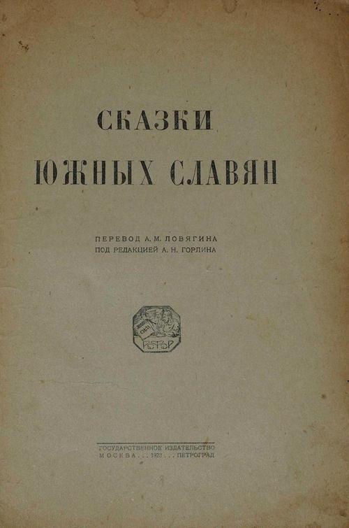 Сказки южных славян - _1.jpg