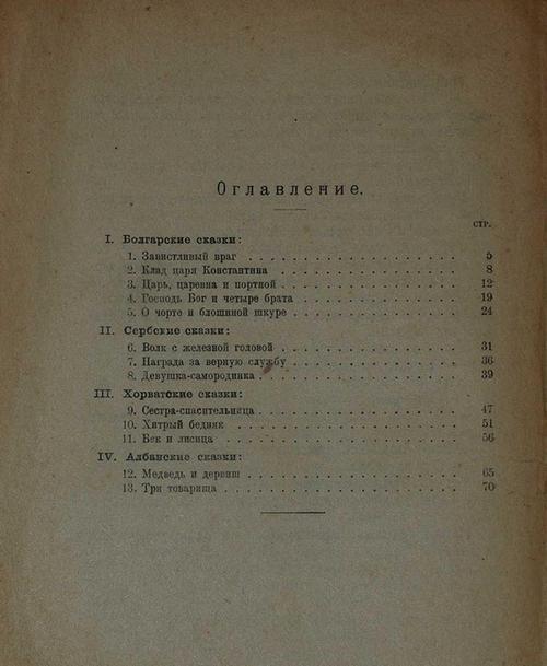 Сказки южных славян - _2.jpg
