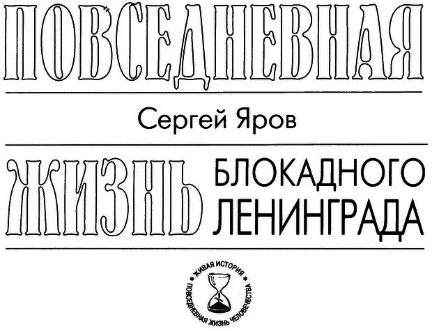 Повседневная жизнь блокадного Ленинграда - i_002.png
