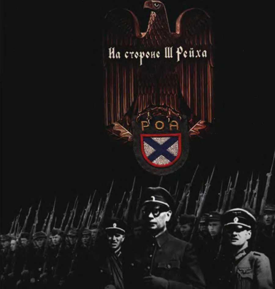 Армия генерала Власова 1944-1945 - _0.jpg
