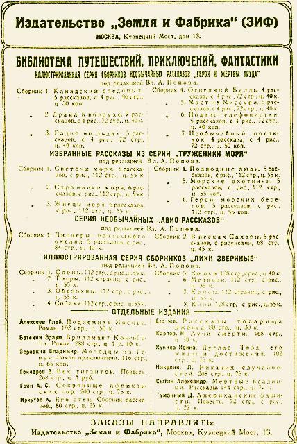 Всемирный следопыт 1926 № 04 - _02_rekl1.png