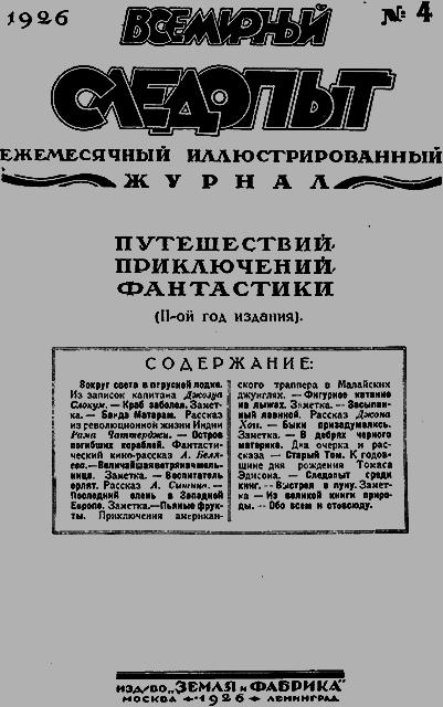 Всемирный следопыт 1926 № 04 - _03_soderg.png