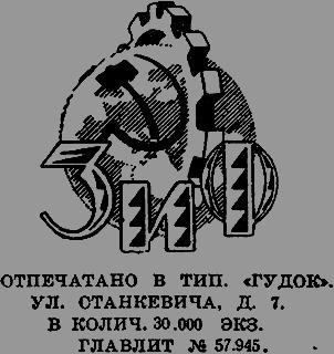 Всемирный следопыт 1926 № 04 - _04_ZiFemblem.png