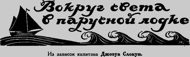 Всемирный следопыт 1926 № 04 - _05_vokrugsveta.png
