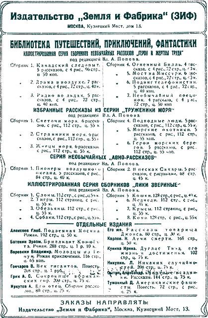 Всемирный следопыт 1926 № 05 - _02_rekl1.png