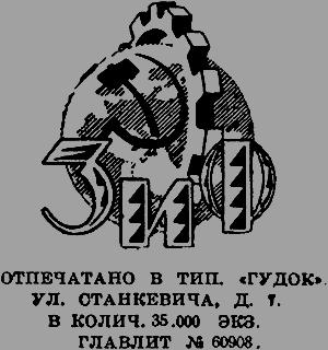 Всемирный следопыт 1926 № 05 - _04_ZiFemblem.png