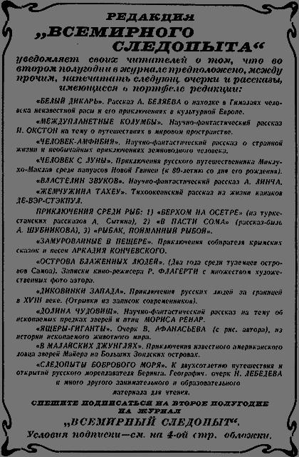 Всемирный следопыт 1926 № 06 - _02_rekl1.png