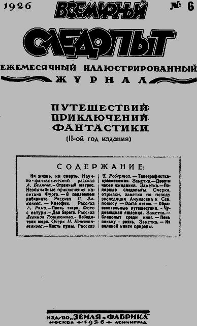 Всемирный следопыт 1926 № 06 - _03_soderg.png
