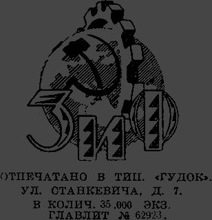 Всемирный следопыт 1926 № 06 - _04_ZiFemblem.png