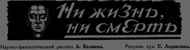 Всемирный следопыт 1926 № 06 - _05_nijizn.png