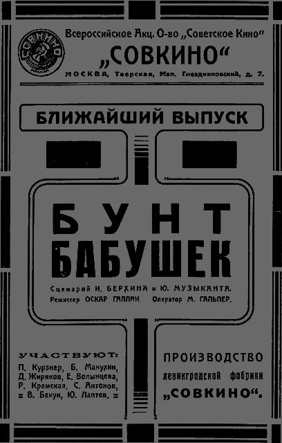 Всемирный следопыт 1929 № 12 - _02_rekl1.png