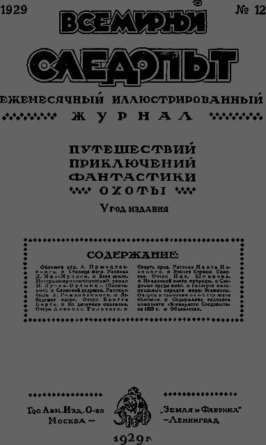 Всемирный следопыт 1929 № 12 - _03_soderg.png