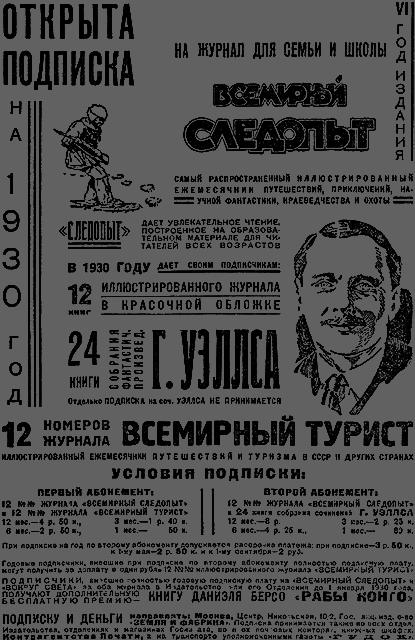 Всемирный следопыт 1929 № 12 - _04_rekl2.png