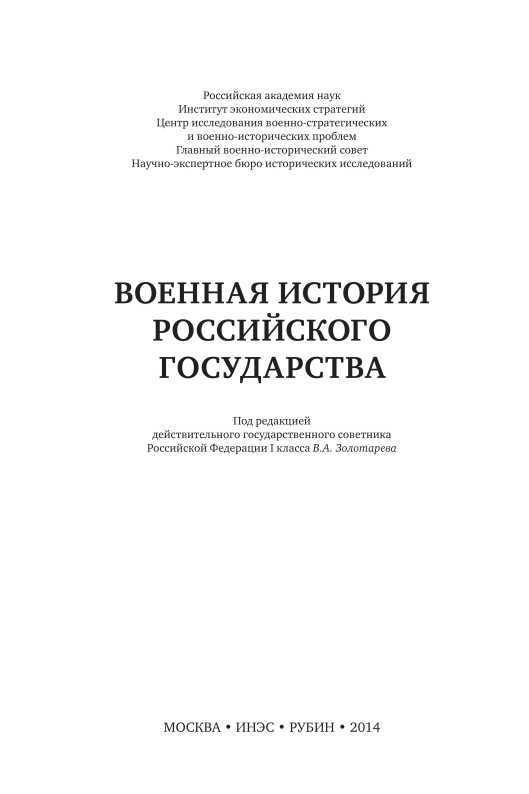 Европа и Россия в огне Первой мировой войны<br />(К 100-летию начала войны) - i_002.jpg