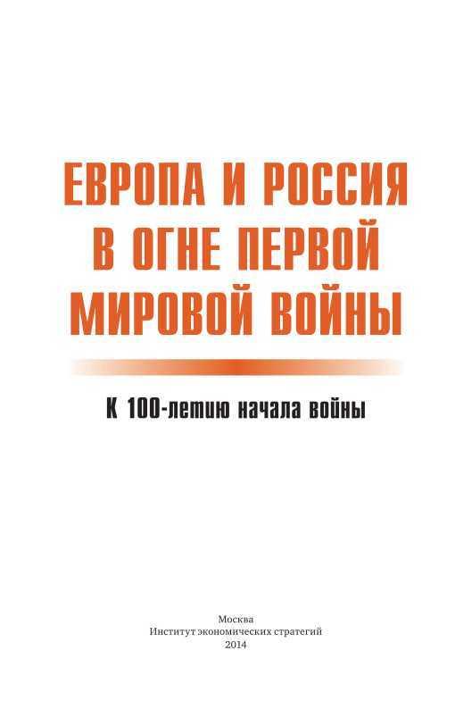 Европа и Россия в огне Первой мировой войны<br />(К 100-летию начала войны) - i_003.jpg