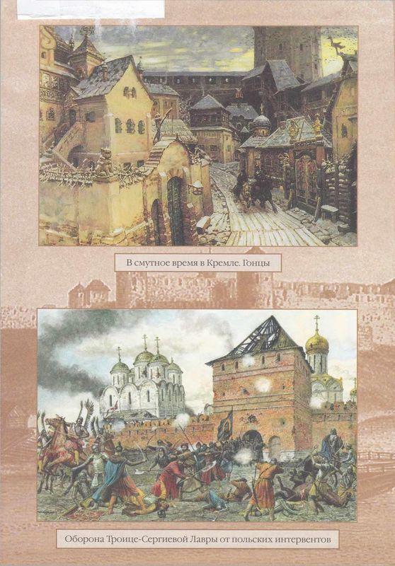 Начало правления Романовых. От Петра I до Елизаветы - i_001.jpg