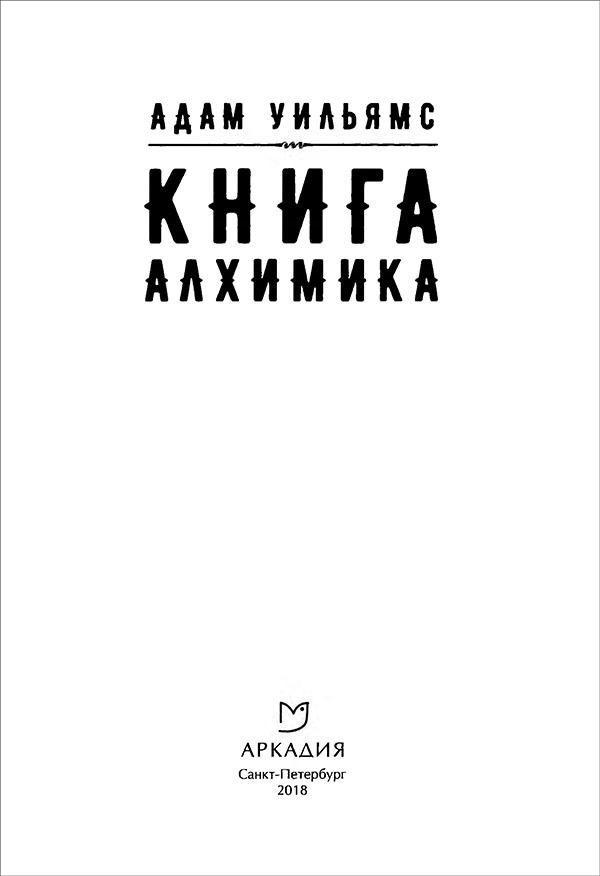 Книга алхимика<br />(Роман) - i_001.jpg