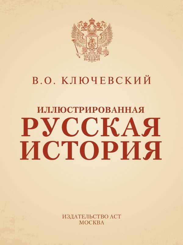 Иллюстрированная русская история - i_001.jpg