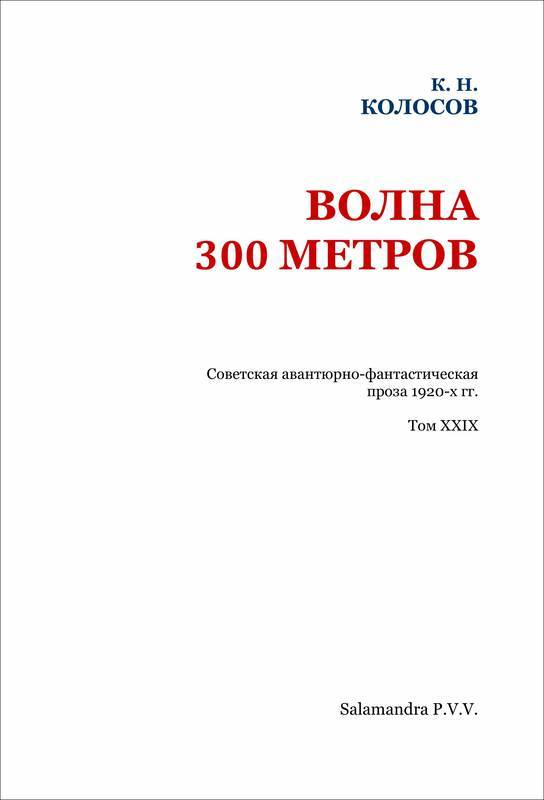 Волна 300 метров<br />(Советская авантюрно-фантастическая проза 1920-х гг. Т. XXIХ) - i_002.jpg