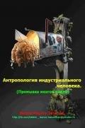 Антропология индустриального человека