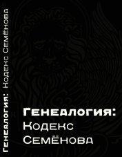 Генеалогия: Кодекс Семёнова