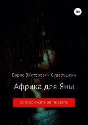 Африка для Яны - Сударушкин Борис Викторович