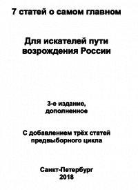 7 статей о самом главном: Для искателей пути возрождения России - Боуви Николай Ильич