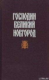 Судные дни Великого Новгорода - Гейнце Николай Эдуардович