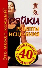 Книга Рэйки. Рецепты исцеления - Автор Кановская Мария Борисовна