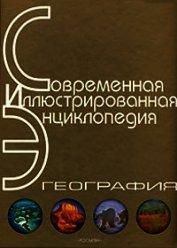 Энциклопедия «География». Часть 1. А – Л (с иллюстрациями) - Литагент «Росмэн»