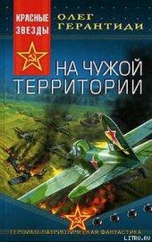 На чужой территории - Герантиди Олег