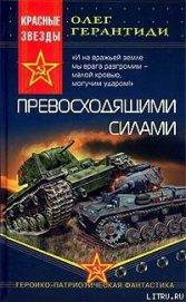 Превосходящими силами - Герантиди Олег