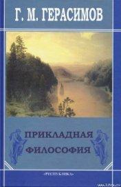 Книга Прикладная философия - Автор Герасимов Георгий Михайлович
