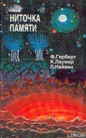 Небесные творцы - Герберт Фрэнк Патрик