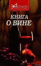 Книга О вине - Автор Галкин Сергей Александрович
