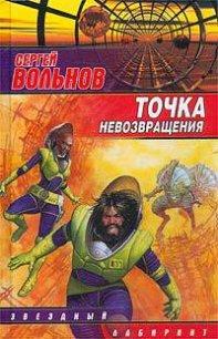 Точка невозвращения - Вольнов Сергей