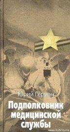 Подполковник медицинской службы - Герман Юрий Павлович