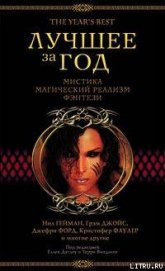 Лучшее за год. Мистика, магический реализм, фэнтези (2003)