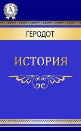 История - Геродот Галикарнасский