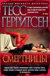 Смертницы - Герритсен Тесс