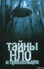 Книга Тайны НЛО и пришельцев - Автор Герштейн Михаил