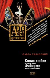 Копия любви Фаберже - Тарасевич Ольга Ивановна