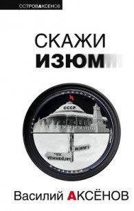 Скажи изюм - Аксенов Василий Павлович