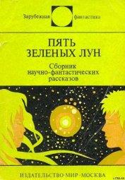 Пять зеленых лун (сборник)