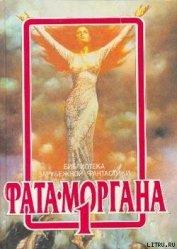Фата-Моргана 1 (Фантастические рассказы и повести) - Франке Герберт В.