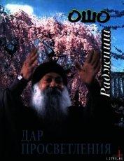 Книга Дар просветления - Автор Раджниш Бхагаван Шри