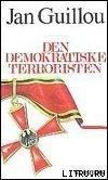 Террорист-демократ - Гийу Ян