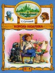 Книга Король Людушка (иллюстр. М. Мисуно) - Автор Сухинов Сергей Стефанович