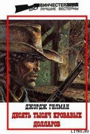 Десять тысяч кровавых долларов - Гилман Джордж