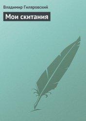 Книга Мои скитания - Автор Гиляровский Владимир Алексеевич